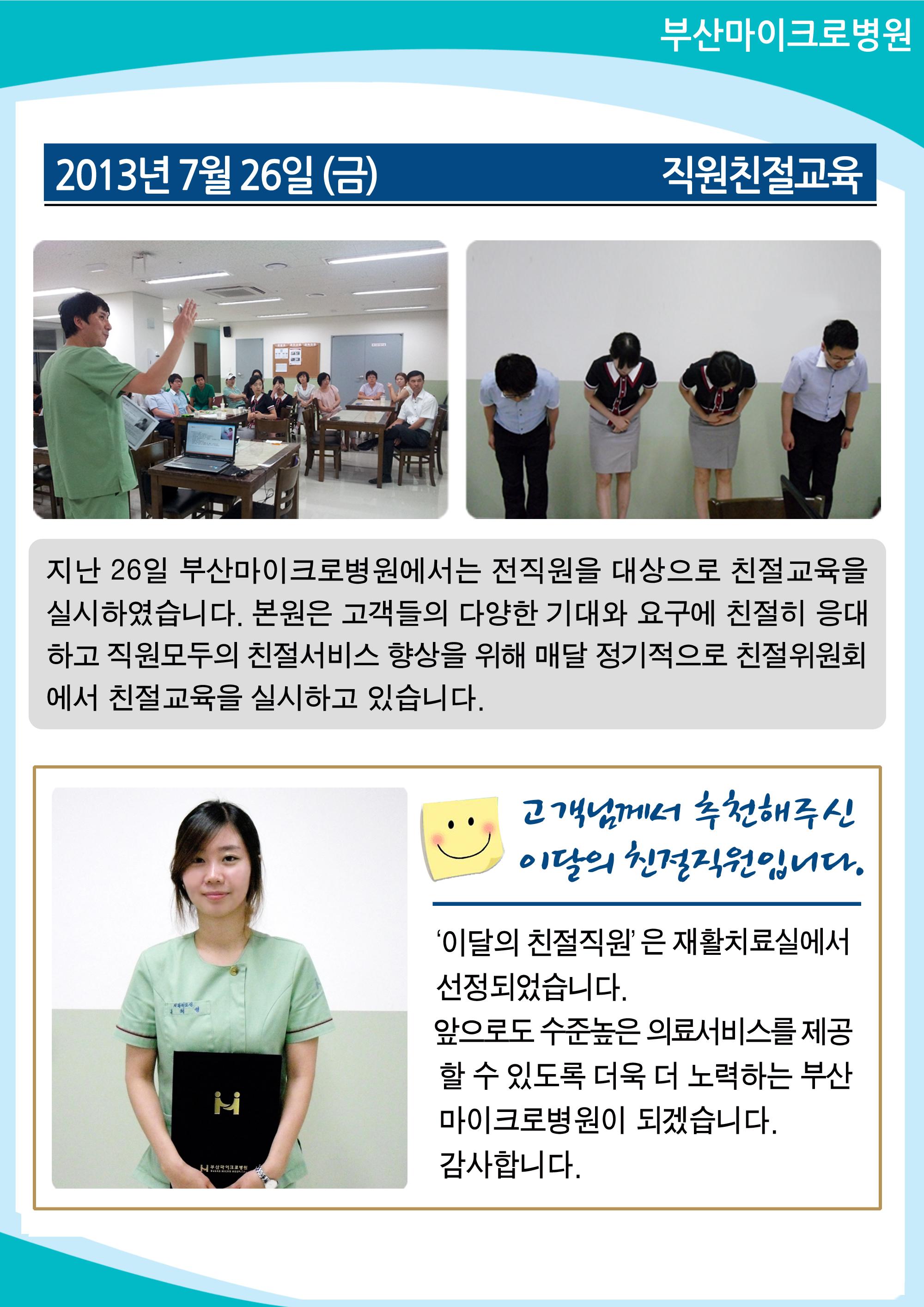 [2013.07] 직원친절교육