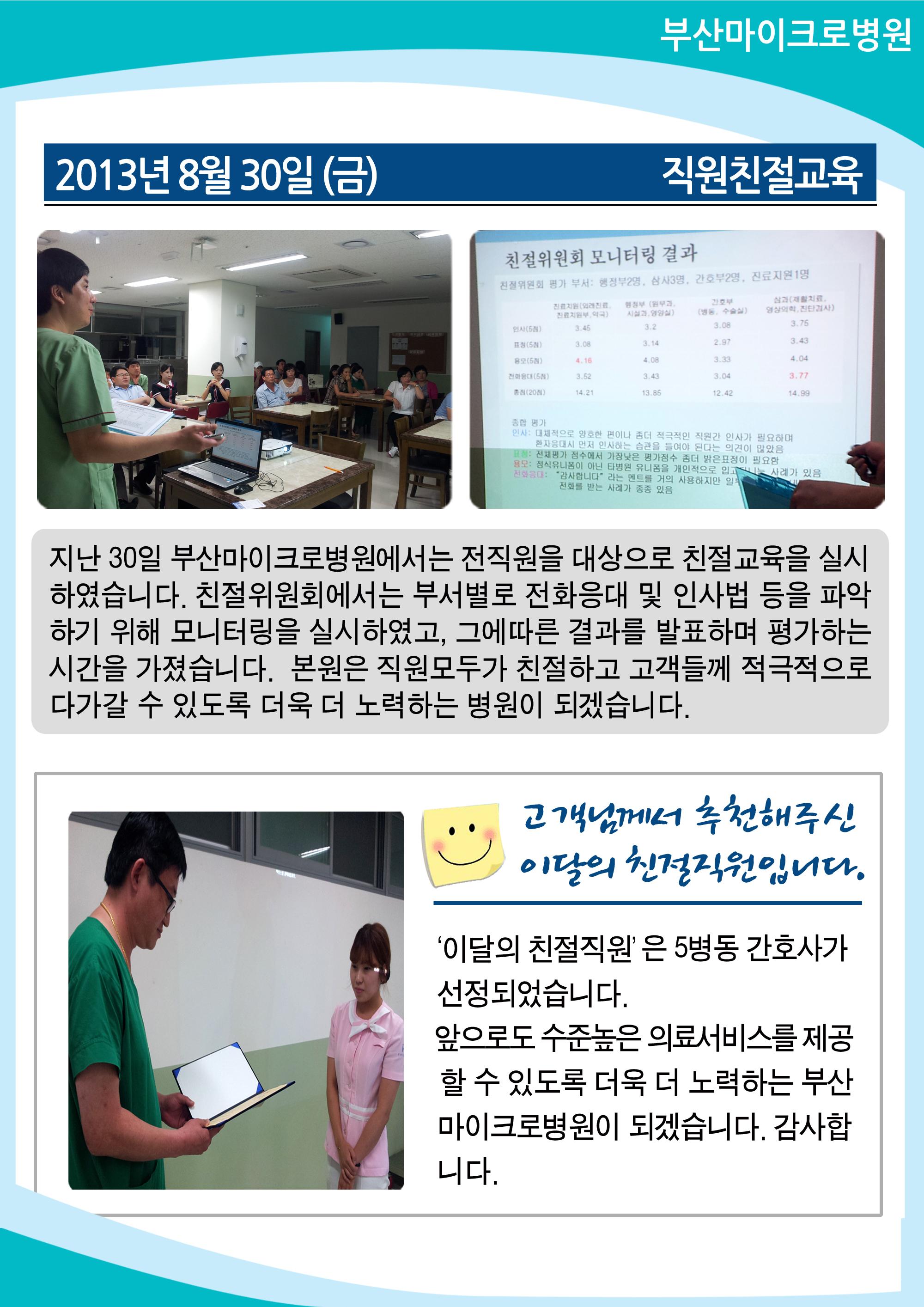 [2013.08] 직원친절교육
