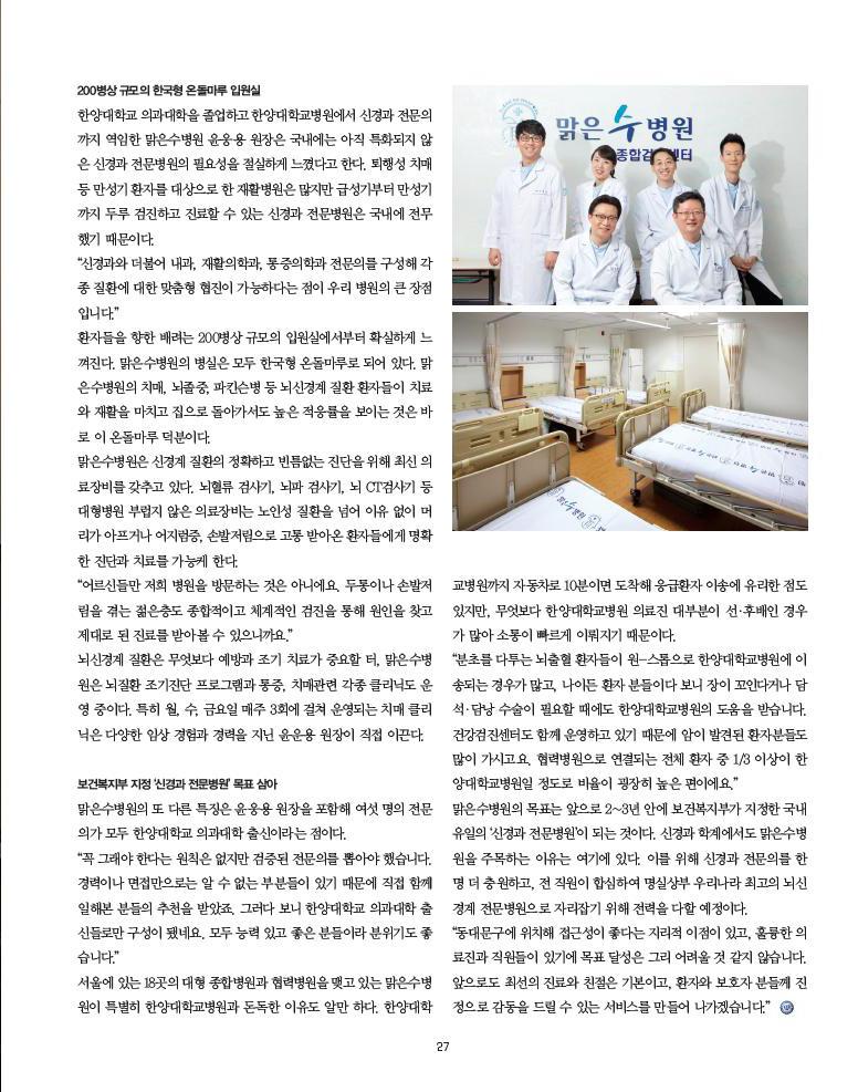 [한양대병원 사보 사랑실천 11~12]