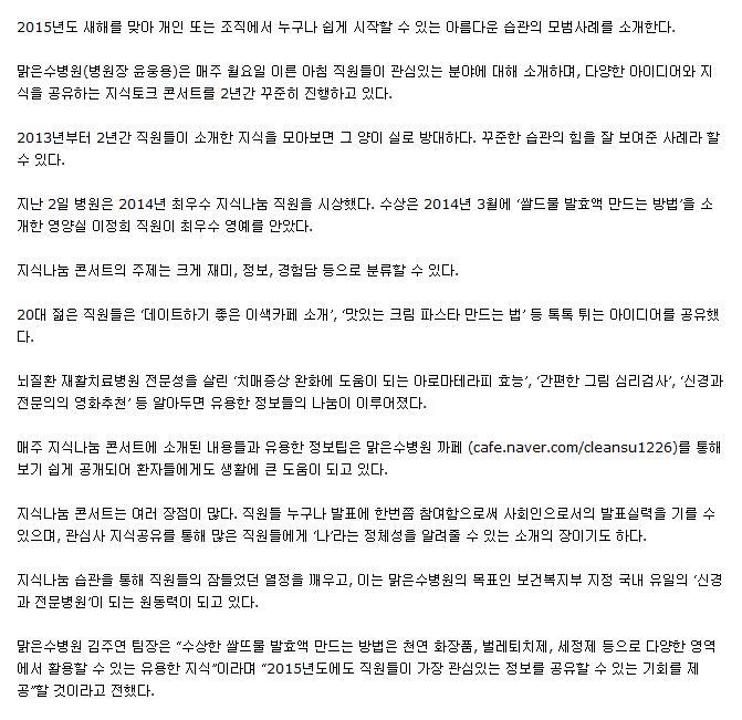 [뉴스포털1] 아름다운 습관, 직원들의 지식나눔 동대문 맑은수병원