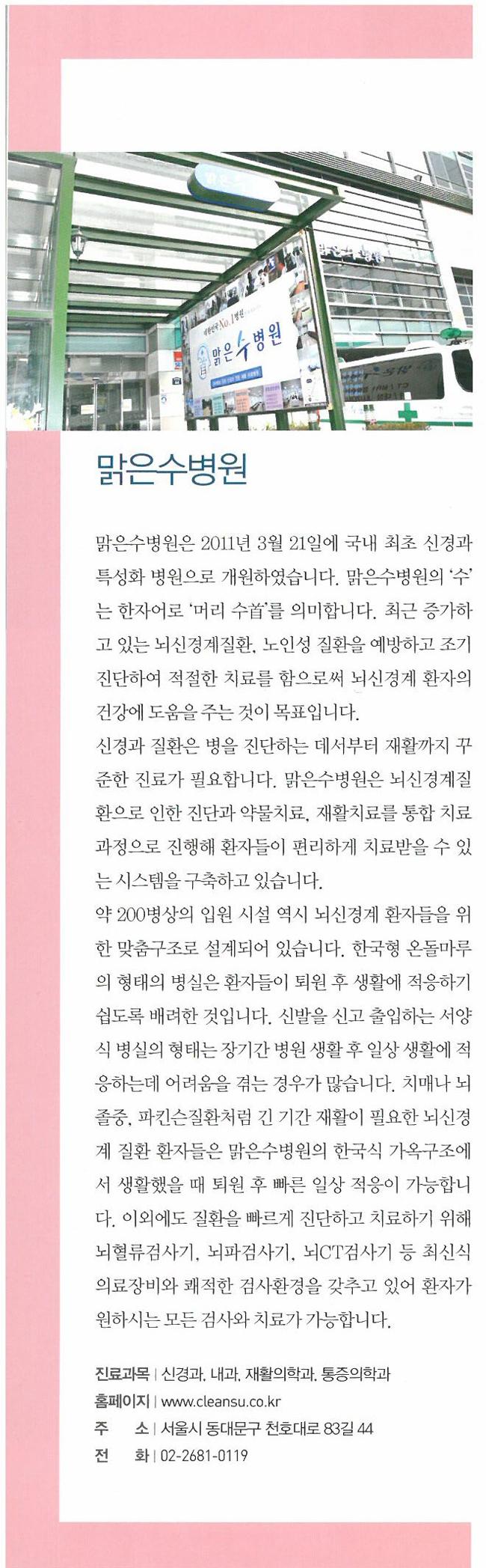 [차병원 사보 1월호] 협력병원