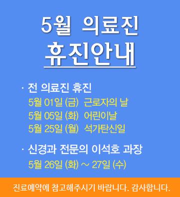 맑은수병원 5월 휴진안내