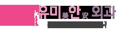 유미안외과 로고