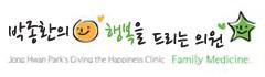박종환의행복을드리는의원 로고