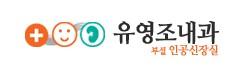::유영조내과 인공신장실:: 로고