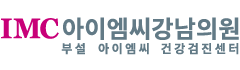 IMC종합검진센터 로고
