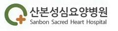 산본성심요양병원 로고