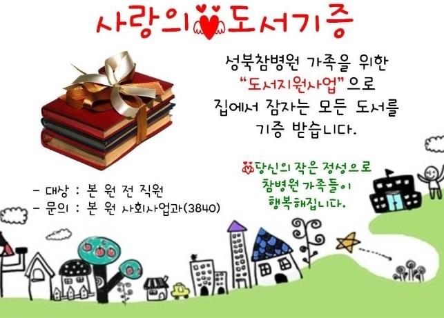 사랑의 도서 기증 안내문
