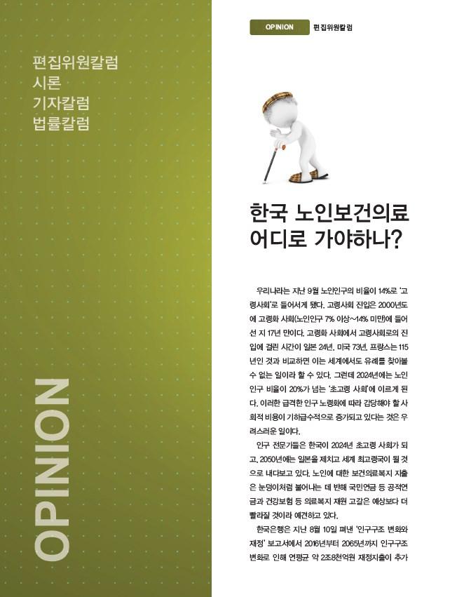 대한병원협회지 2017. 겨울호에 게재된 편집위원칼럼1