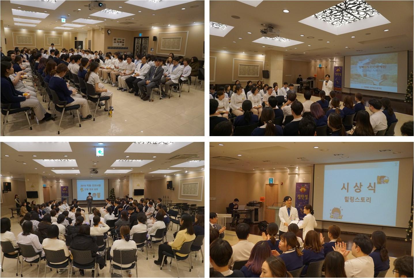 성북참노인전문병원 2019년 시무식 모습입니다.