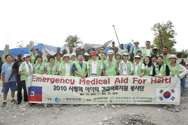 2010 아이티 긴급구호