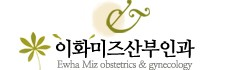 이화미즈산부인과의원 로고