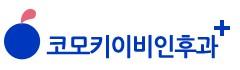코모키이비인후과(천호) 로고