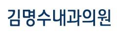 김명수내과의원 로고