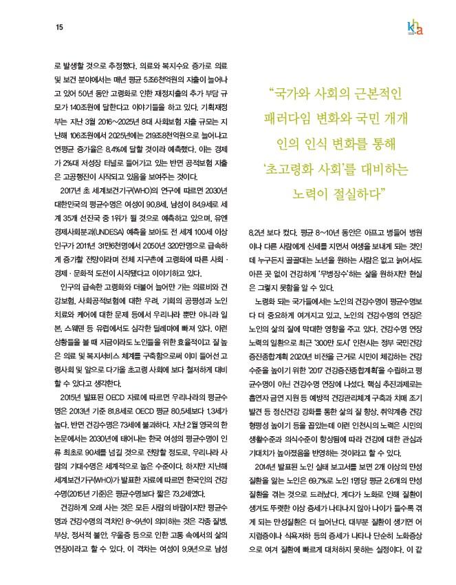 대한병원협회지 2017. 겨울호에 게재된 편집위원칼럼2