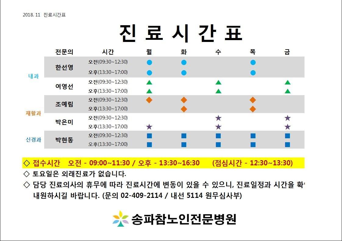 2018년 11월 송파참노인전문병원 진료 시간표