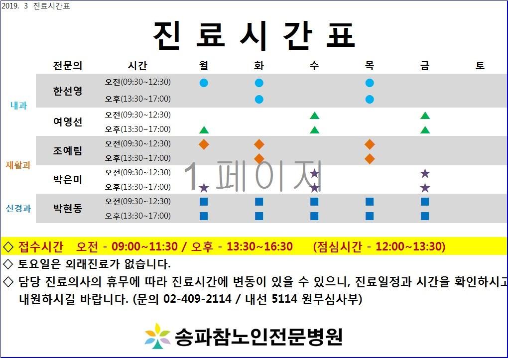 송파참노인전문병원 3월 진료시간표입니다.