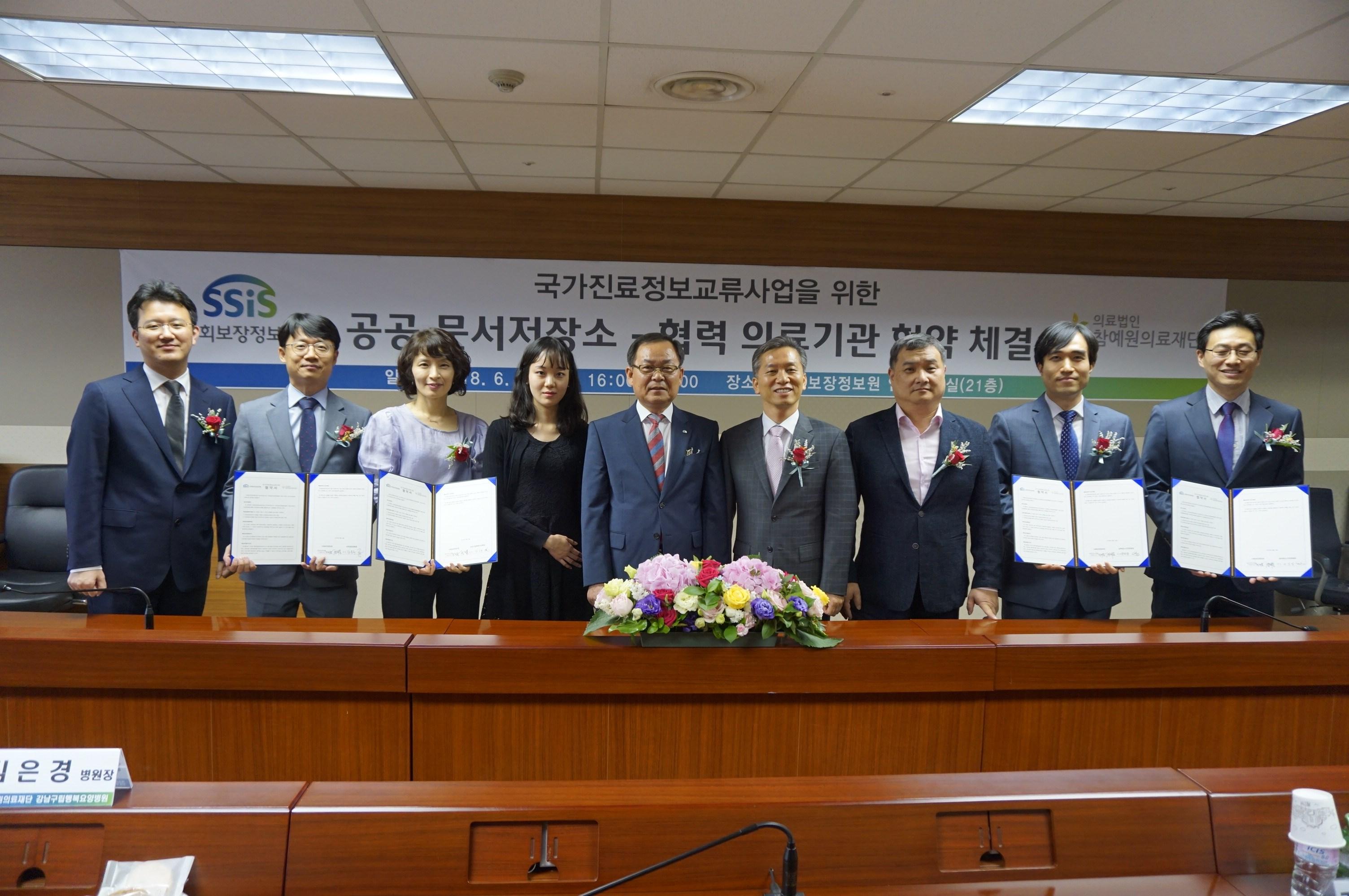 진료정보교류사업 관련 사회보장정보원과 참예원의료재단이 협약을 체결하였습니다.