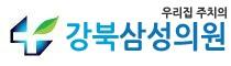 강북삼성의원 로고