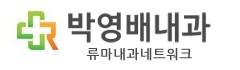 박영배내과 로고