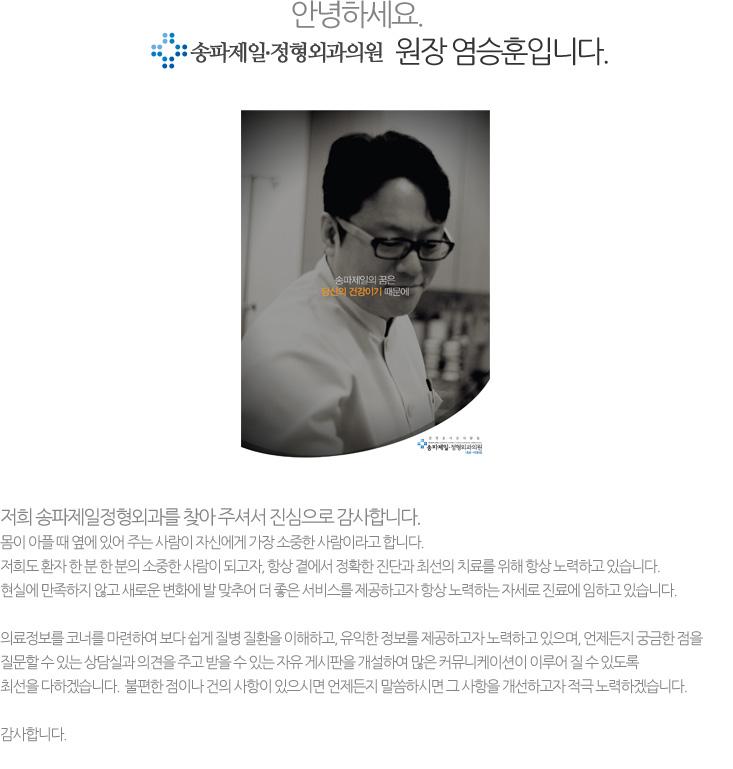 안녕하세요 송파제일정형외과원장 염승훈입니다.