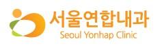 서울연합내과 로고