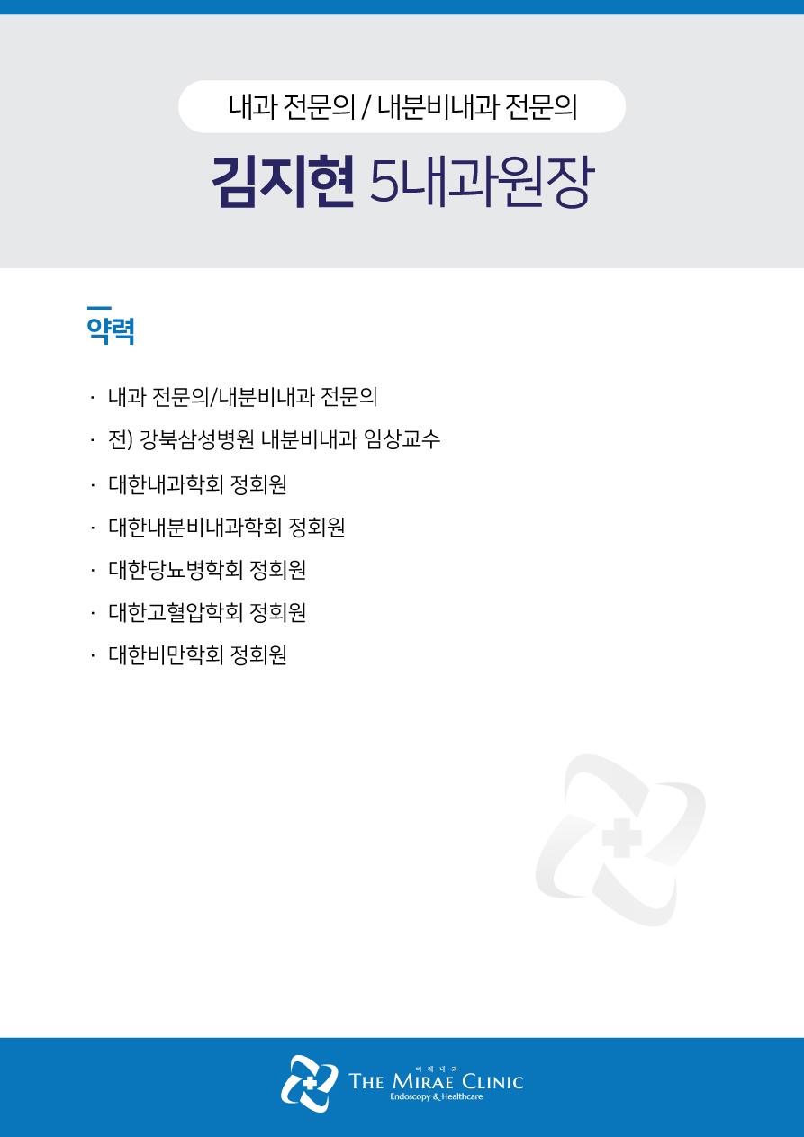 김지현 원장님