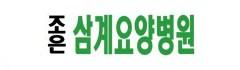 의료법인 오남의료재단 조은삼계요양병원 로고