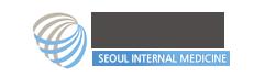 서울내과의원 로고