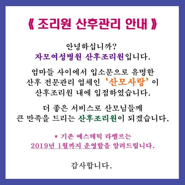 조리원 산모관리 신규 입점 및 기존 조리원 에스테틱 1월말 종료 안내