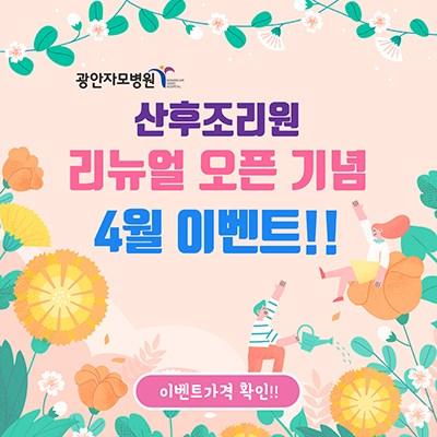 산후조리원4월이벤트_