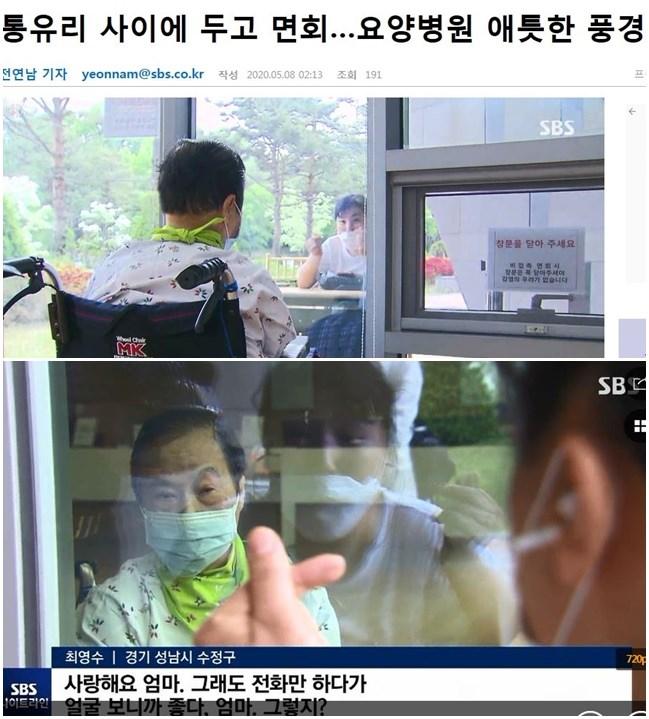 SBS 나이트라인 뉴스 행복병원 관련 소식