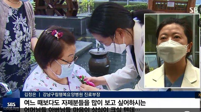 SBS뉴스라인 어버이날 맞아 의료진의 중정 카네이션 행사 모습