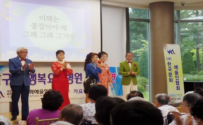 한국문화예술인협회 가요마당 예술단의 열정적인 공연모습