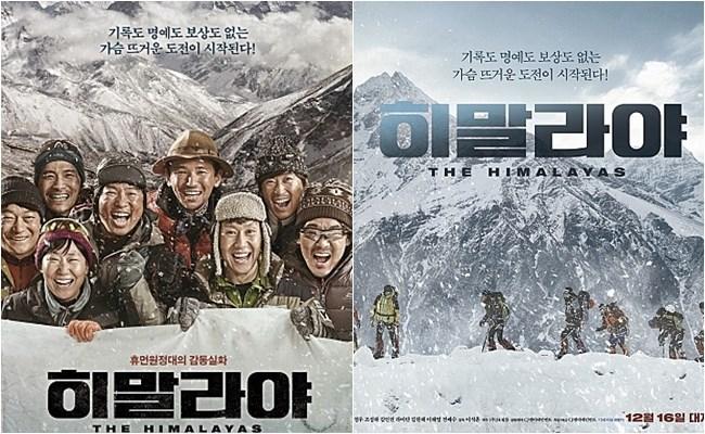 영화 히말라야 포스터