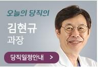 김현규과장