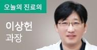 이상헌과장