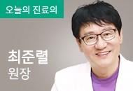 최준렬원장