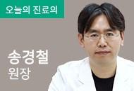 송경철원장