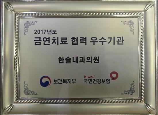 금연치료 협력 우수기관 선정