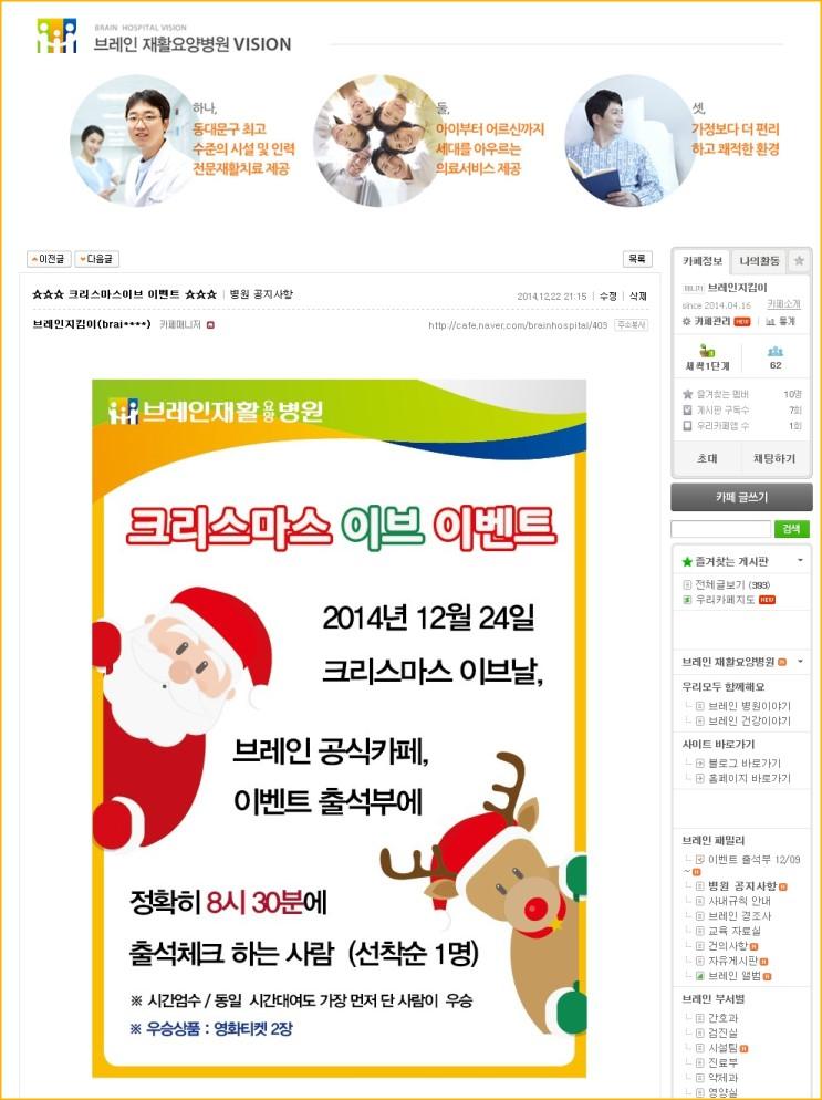 크리스마스 이브 임직원 이벤트~~!!