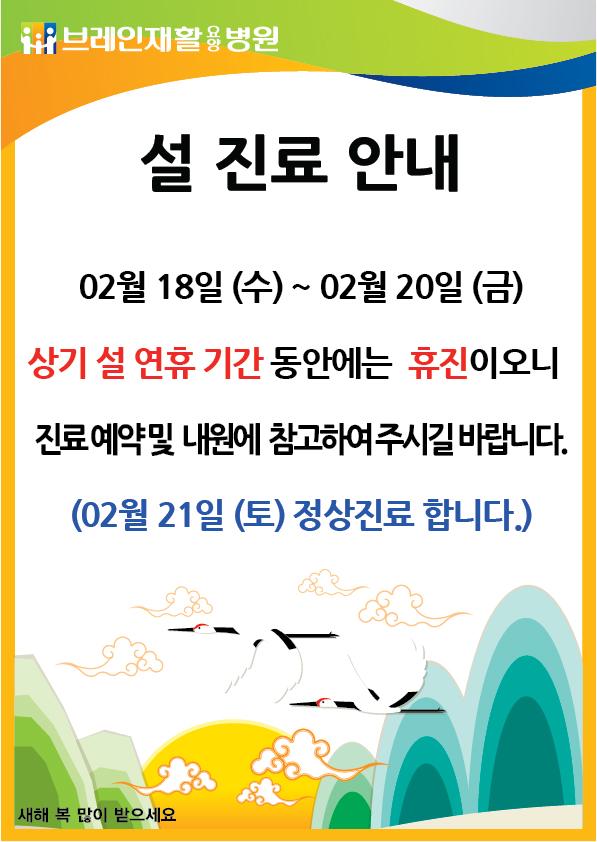 설연휴 구정 휴진안내
