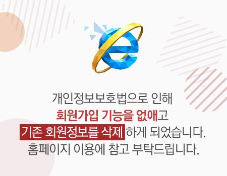 기존회원정보 삭제안내
