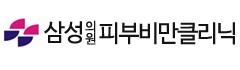 삼성의원 로고