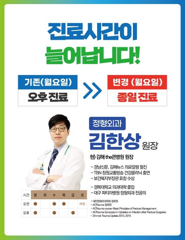 정형외과 김한상 원장 월요일 종일진료 변경