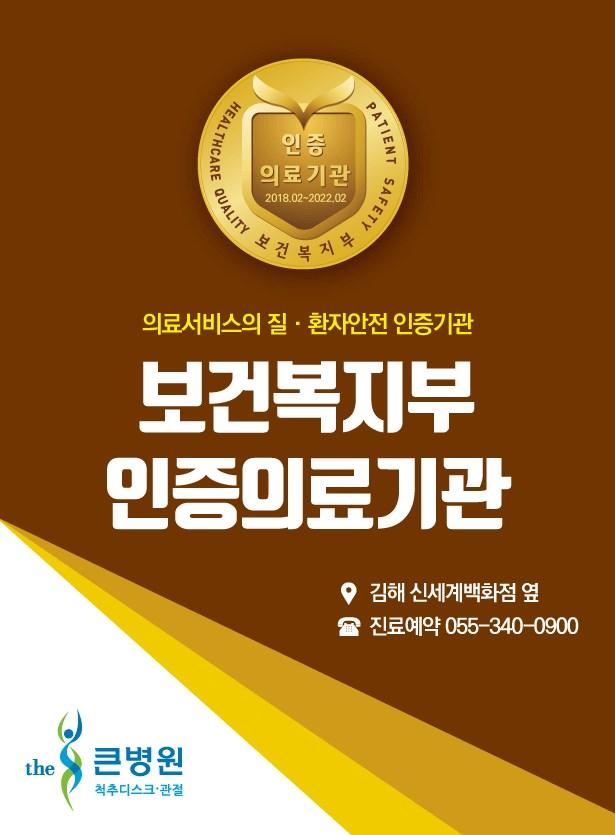 보건복지부 인증의료기관 김해 더큰병원