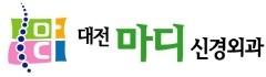 대전마디신경외과 로고
