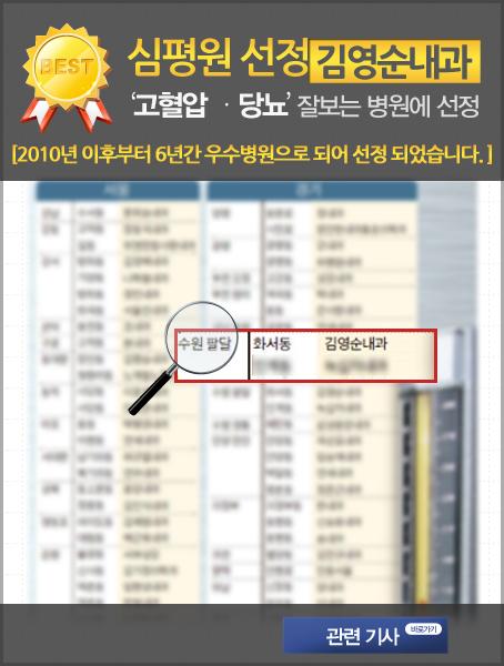 심평원 선정 김영순내과 '고혈압 ㆍ당뇨' 잘보는 병원에 선정
