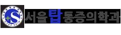서울탑통증의학과의원 로고