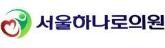 서울하나로의원 로고